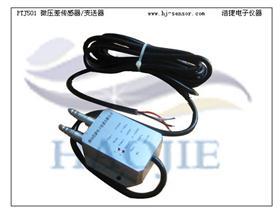 供应微气压差变送器-压差传感器厂家浩捷电子