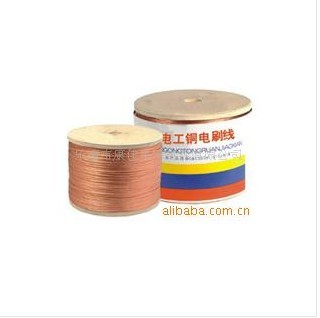 供应铜电刷线