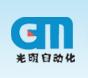 济南光明自动化工控有限公司