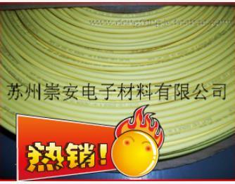 【崇安】熱縮管 環保 pe熱縮套管 黃色 阻燃熱縮管 電線接頭