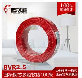 远东电线电缆 BVR2.5平方 国标铜芯家装电线 单芯多股100米软线