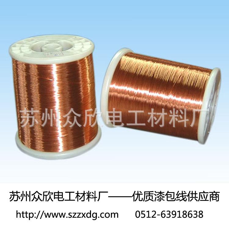 厂家销售聚酯绝缘材料铜包铝漆包线-众欣电工品质保证