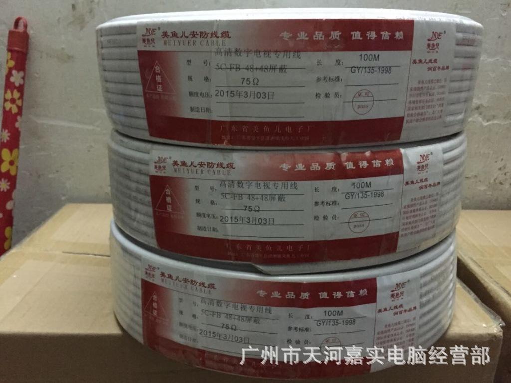 優質SYWV75-5射頻線 數字電視線 4屏蔽96網0.75銅線徑 100米