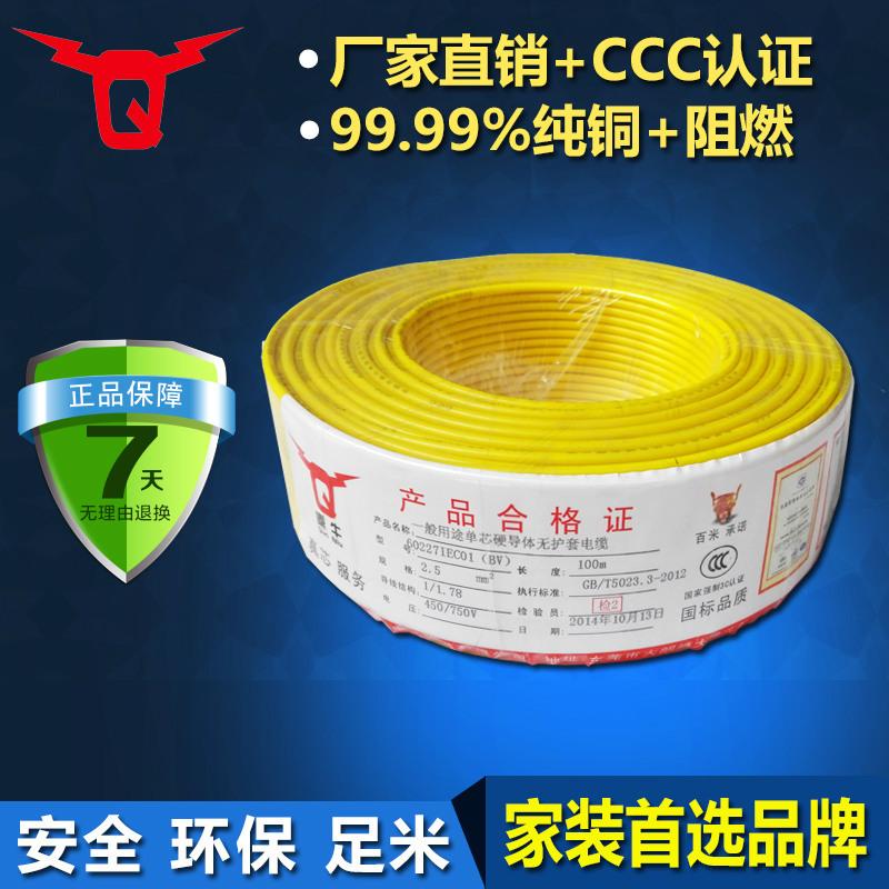 东莞电线厂4平方BV单芯电线 环保家用空调电线 pvc绝缘电源插座线