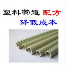 塑料管道配方 塑料管配方 塑料管材配方技术