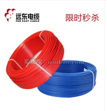 远东电缆 RV1平方聚氯乙烯绝缘超软铜芯导线