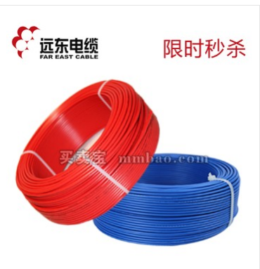 远东电缆 RV1.5平方聚氯乙烯绝缘超软铜芯导线