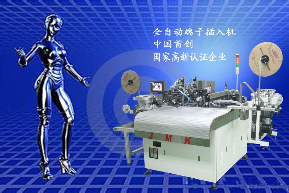 JM-S600全自动端子胶壳插入机  全自动端子机   端子机   日精机电
