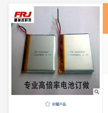 公司專業生產各種弧形聚合物鋰電池P606060高低溫可按要求定訂做