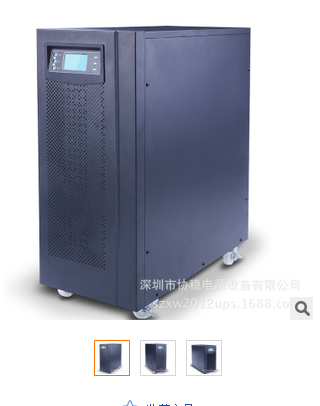 深圳厂家热销三单高频在线式ups不间断电源 15kva 服务器专用
