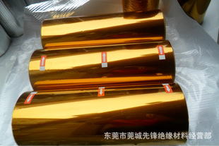 原材料/0.10mm杜邦聚酰亚胺薄膜/PI薄膜/KAPTON薄膜/耐高温薄膜