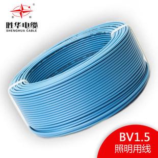 上海胜华 BV1.5平方 铜芯绝缘导线 家用家装电线 电缆厂家直销