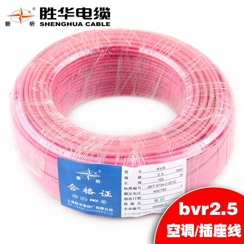 胜华 BVR2.5平方多股软线 铜芯聚氯乙烯绝缘电线家用电线厂家直销