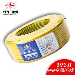 上海胜华 BV6平方 铜芯绝缘导线 家用家装电线 电缆厂家直销