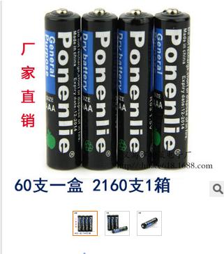 厂家直销 7号电池七号AAA碳性干电池 全网最低价7号干电池 批发