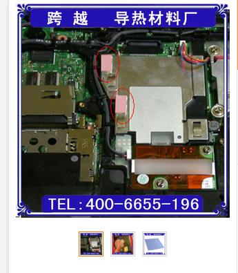 导热硅胶片|导热硅胶片厂家跨越电子有限公司