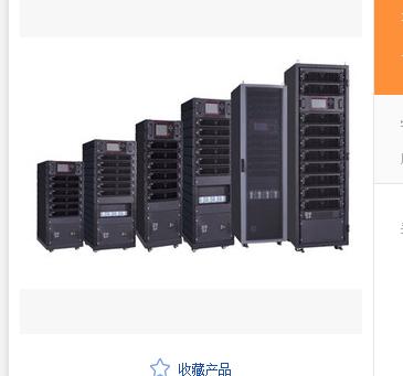 ATA模块化UPS(珠海山特电子有限公司)生产