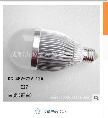 48V60V64V72V低压LED节能灯 夜市地摊电动车电瓶用灯 高亮12W