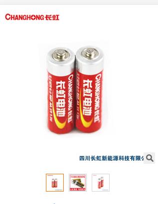 长虹原厂正品5号电池 碳性 五号干电池厂家直销 R6P/AA玩具专用
