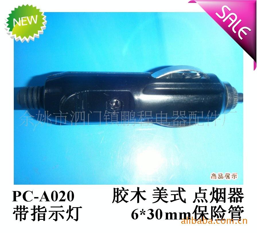 供应 鹏程牌 PC-A020 美式点烟器 优质点烟器