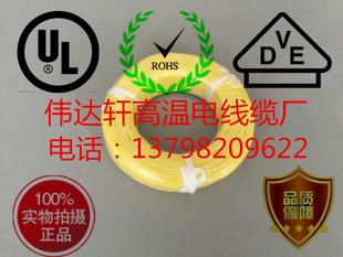 深圳市伟达轩电线电缆有限公司