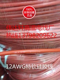 680芯高温线,特软线,直销12AWG特软硅胶线