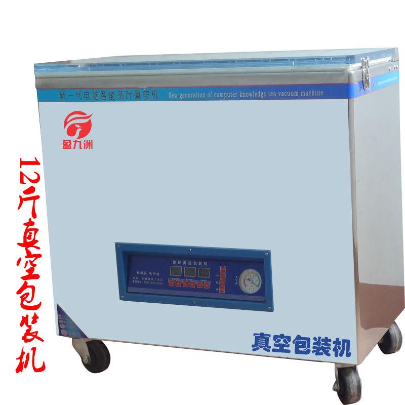限量機全自動米磚大米真空包裝機商用茶葉真空封口機