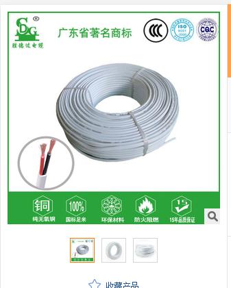 rvvb2*1.0mm軟護套線 2芯扁形電線 國標家裝電器電線電纜 絕緣線