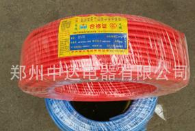 厂价销售郑州第三电缆有限公司 郑星BVR10铜芯塑料绝缘软电线电缆