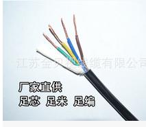 生產廠家 現貨特價熱賣中 純銅芯國標護套線纜 rvv電線2*0.5