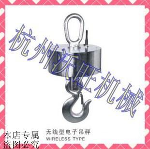 生產銷售1噸-50噸杭州多萊勁牌電子吊秤無線打印電子吊秤無線吊秤