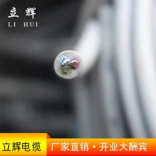 立辉厂家供应 铝合金软护套线缆 3x1.5mm2