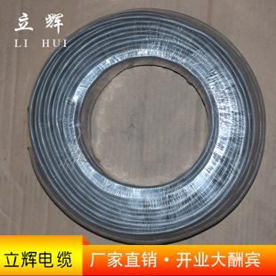 立辉厂家供应 铝合金软护套线缆 3x2.5mm2