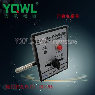 戶內電磁鎖DSN-AMY戶內高壓電磁鎖 DSN-AMY配電柜門鎖質優價廉