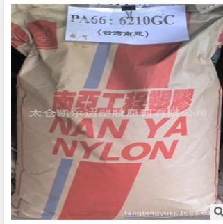 苏州直销 PA66/台湾南亚6210GC/加玻纤33%增强级/高刚性聚酰胺