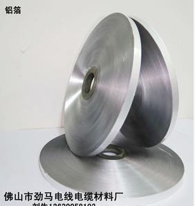 电线电缆用铝箔