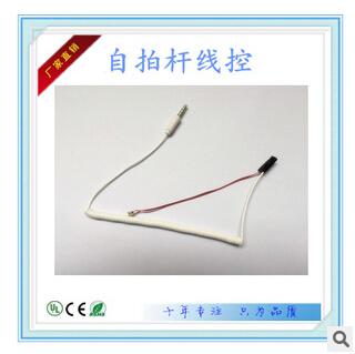 【厂家直销】自拍杆线 自拍线 漆包线 电子线材 自拍神器线