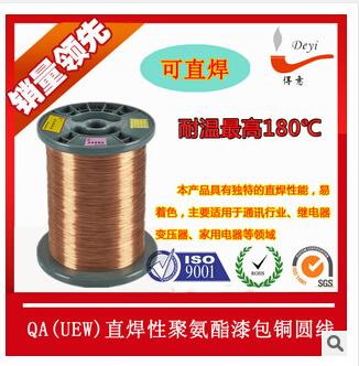 0.40漆包线QA/QZ/QZY/QY漆包铜线各种型号齐全可零售可定制