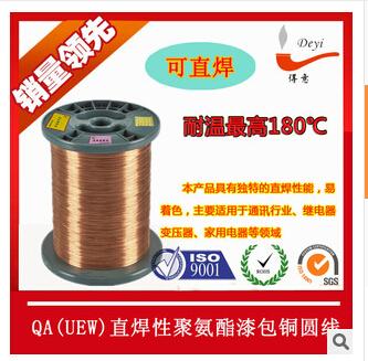 0.44漆包线QA/QZ/QZY/QY漆包铜线各种型号齐全可零售可定制