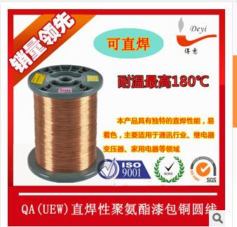 0.41漆包线QA/QZ/QZY/QY漆包铜线各种型号齐全可零售可定制