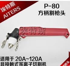 等離子電動切割機配件P80割槍頭 紅色方柄手持式p80割槍頭