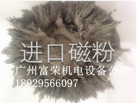 低價促銷磁粉|進口磁粉|臺灣磁粉|三菱磁粉|離合器磁粉|剎車器磁粉|制動器?