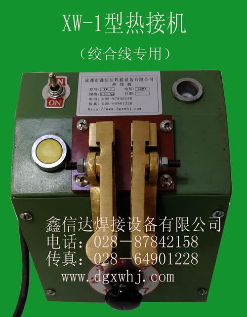 长期供应XW-1型热接机(银焊机)