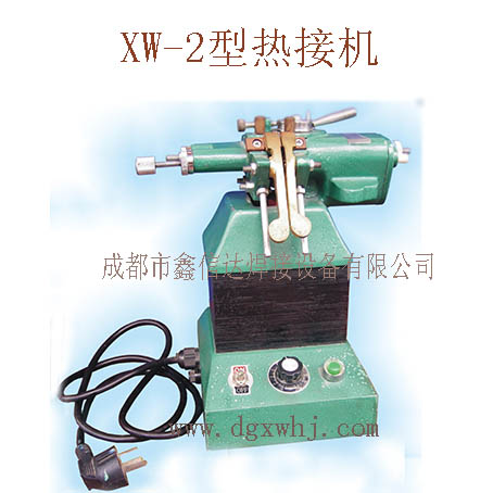 长期供应XW-2型热接机(银焊机)