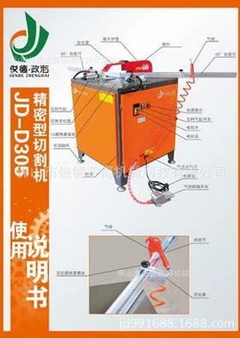 8000转切角机柜体铝材45-90度精密切割机铝制铝材切割机切角机
