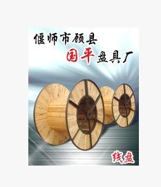 电缆轴盘 线盘 电缆盘 木轮 铁木线盘 木线盘