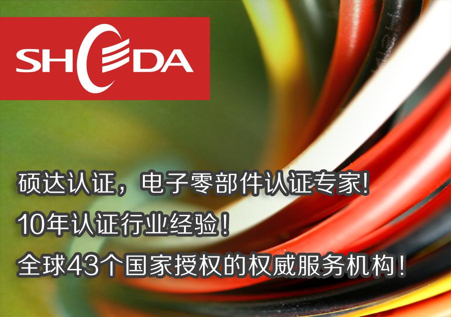 43國電線電纜插頭插座檢測認證