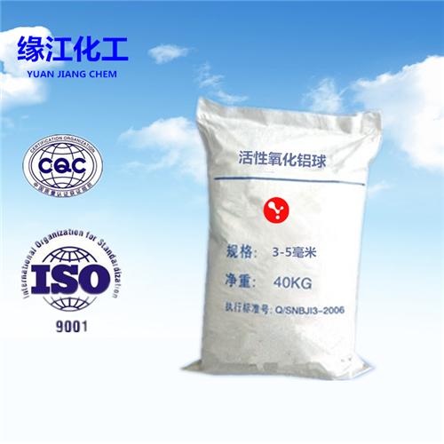 活性氧化铝干燥剂3-5毫米