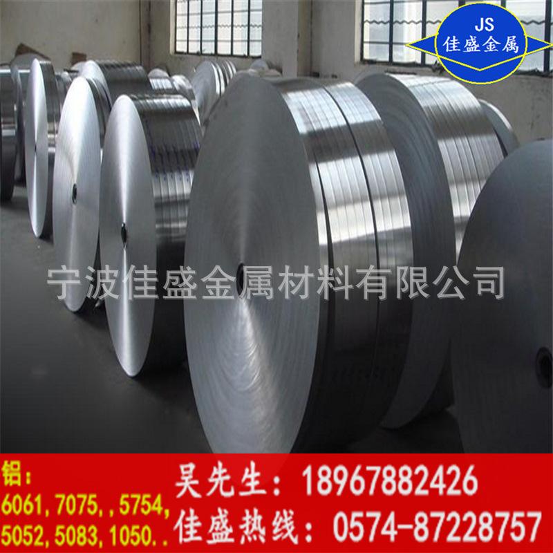 现货供应5754铝合金5754铝板5754铝棒5754铝管 材质保证