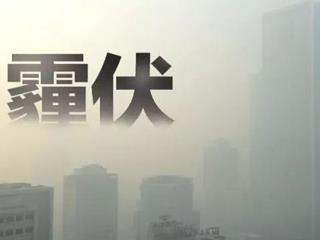 雾霾横行 上调可再生能源电价附加或是缓解之道